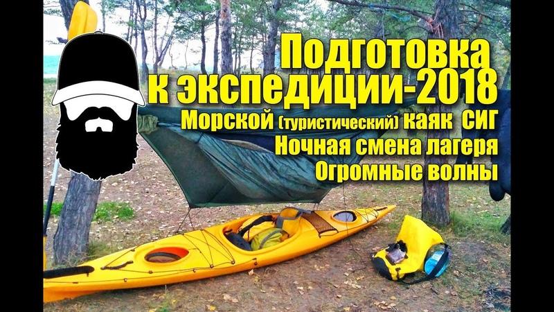 Сплав на морском каяке в ветер и волны / СИГ, DREAMER / Kayaking / Sea Kayak