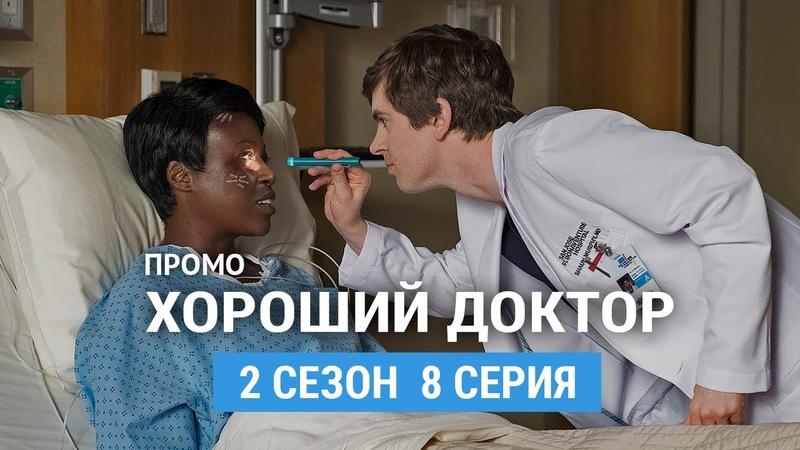 Хороший доктор 2 сезон 8 серия Промо (Русская Озвучка)