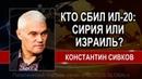 Константин СИВКОВ КТО НА САМОМ ДЕЛЕ CБИЛ ИЛ-20 и О ЧЁМ МОЛЧИТ МО
