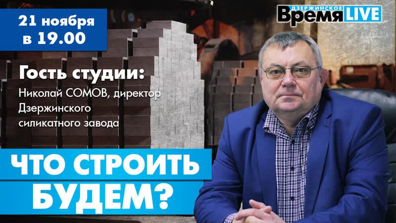 Дзержинское время LIVE: Что строить будем?