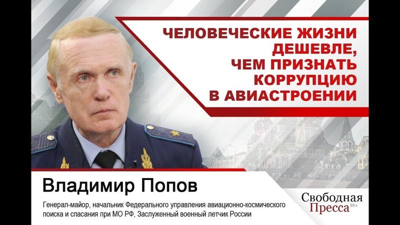 ВладимирПопов   Человеческие жизни дешевле, чем признать коррупцию в авиастроении