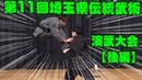 レア映像満載! 第11回埼玉県伝統武術演武大会ダイジェスト 後編 123