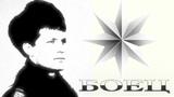 Сергей Бойцов - Вор в законе Боец