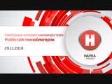 Ведущий «Науки» Александр Иванов и другие популярные блогеры — в Public talk на Конгрессе наноиндустрии