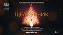 «Щелкунчик» Смотрите в ДК «Академия» с 26.02.19