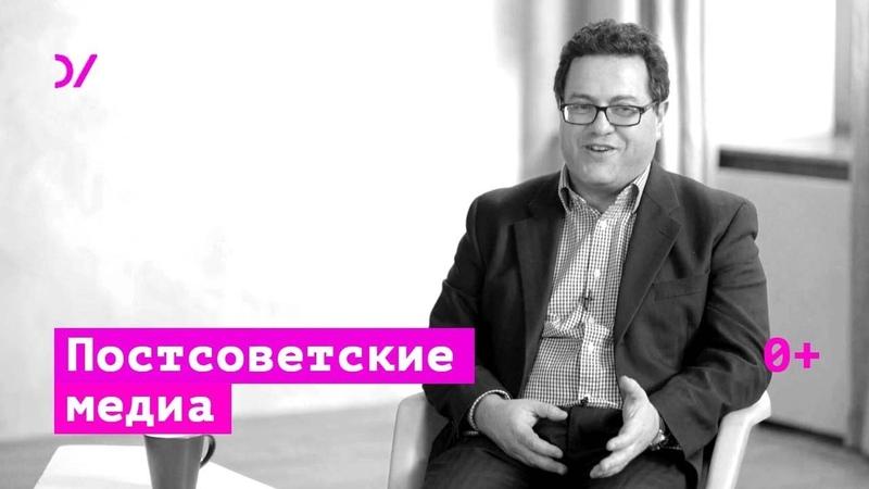 История постсоветских медиа Аркадий Островский
