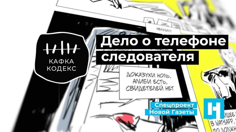 «Кафка-кодекс»: Дело о телефоне следователя. Новый выпуск