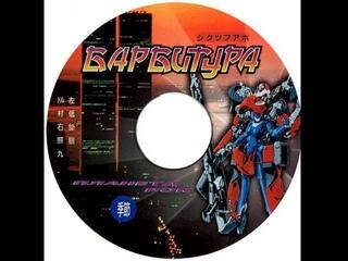Barbitura - ДМТ