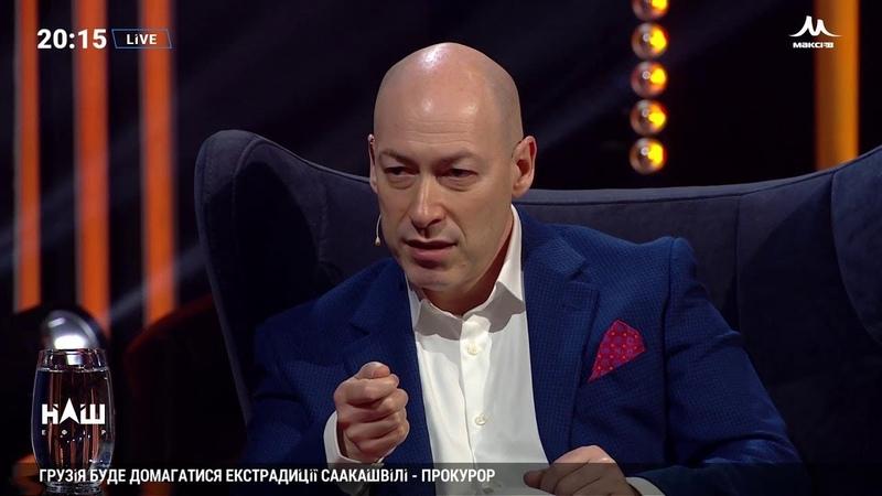 Гордон Зеленскому Срочно примите меры чтобы в списках вашей партии не было негодяев