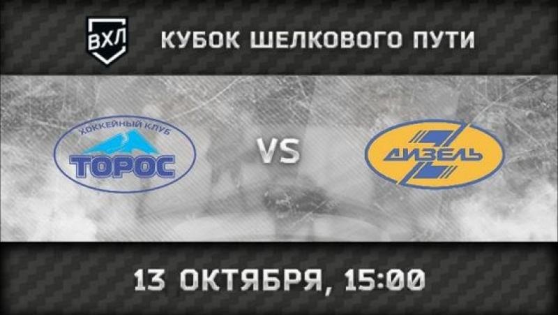 «Торос» Нефтекамск — «Дизель» Пенза 15:00