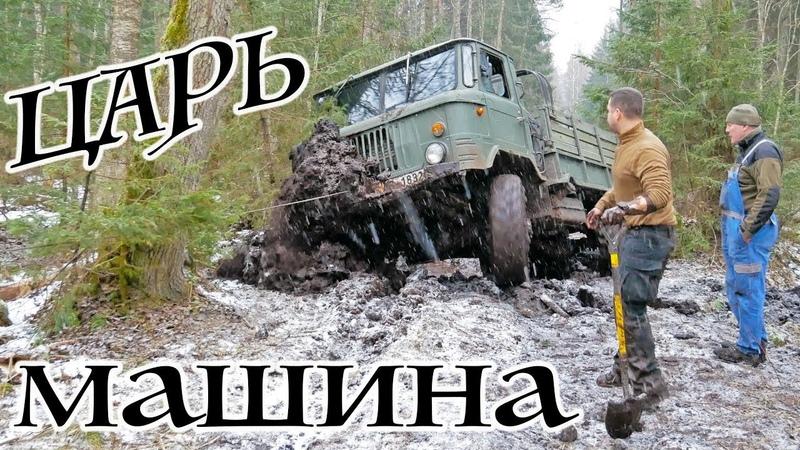 ГАЗ 66 ЦАРЬ машина Все АШУЕЛИ от происходящего Легенда оффроуда