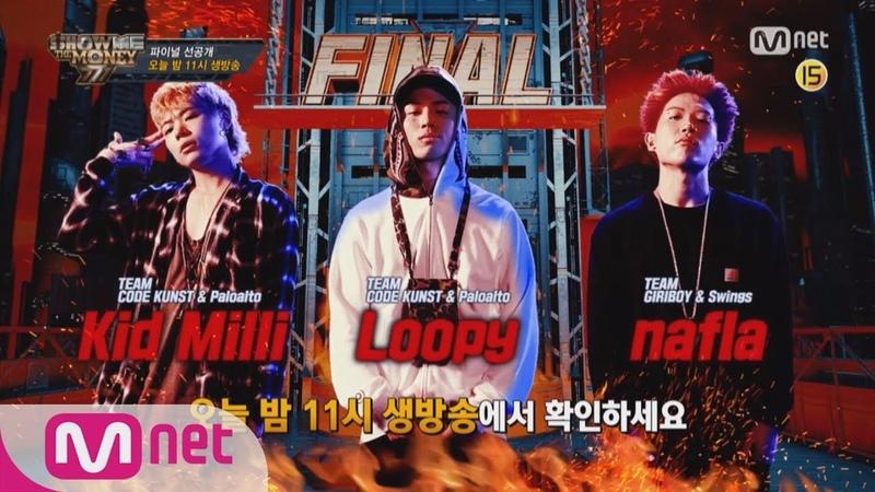 Show Me The Money777 [FINAL 리허설 현장 중계단독] TOP3 파이널 결승전 무대 리허설 @파이널 (오늘 밤