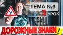 """ПДД Простым Языком 2018! ТЕМА 3 """"Дорожные Знаки"""" (3) Запрещающие [Автошкола на YouTube]"""