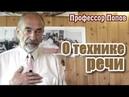 Техника речи как правильно ставить голос. М.В.Попов