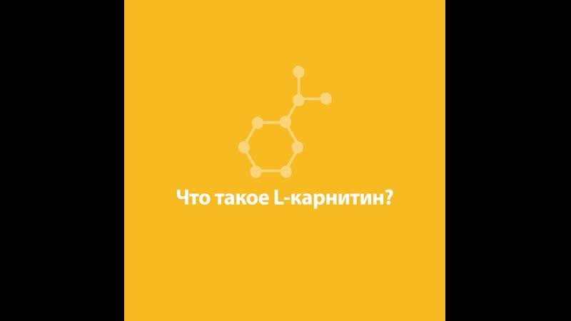 Коэнзим Q10 и L-Карнитин