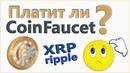 Платит ли Coinfaucet? Вывод с Coinfaucet 11 Ripple (XRP)