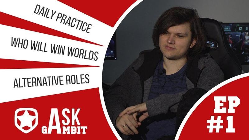 ASK Gambit LoL 1: Самая тупая позиция, где тебе просто нужно прожимать кнопки