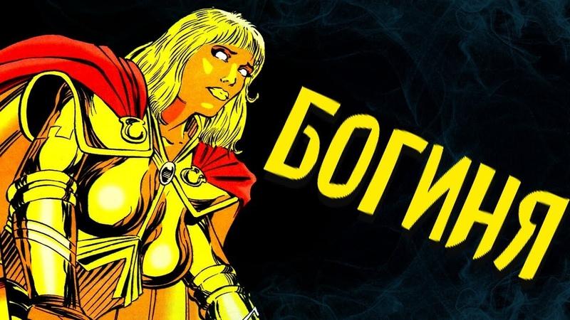 БОГИНЯ: Адам Уорлок - ЖЕНЩИНА? Marvel Comics. КОНЦЕПЦИИ