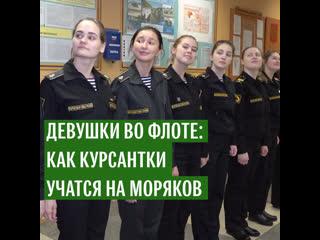 Девушки во флоте