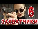 Захватчики 6 серия криминальный сериал
