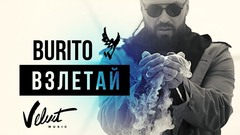 Burito - Взлетай (0)