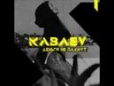 Kabaev - Деньги не пахнут
