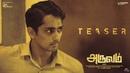 Aruvam Tamil Movie Teaser Siddharth, Catherine Tresa S.Thaman Sai Sekhar