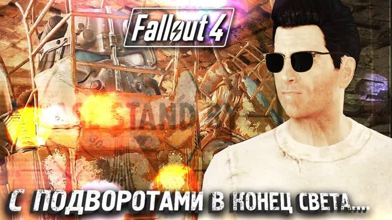 [Hard Play] НАЙТИ ПОДЗЕМКУ 36 ► Fallout 4 ► Максимальная сложность