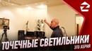 Точечные светильники и освещение квартиры Мастер класс Алексея Земскова