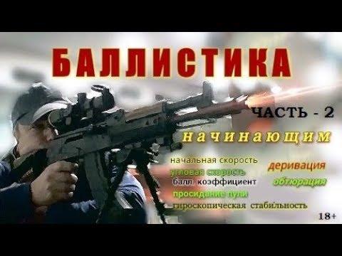 ФИЛЬМ - 2 ВНЕШНЯЯ БАЛЛИСТИКА. Начинающим!!