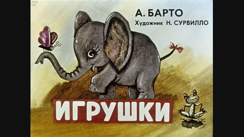 Диафильм Агния Барто Игрушки