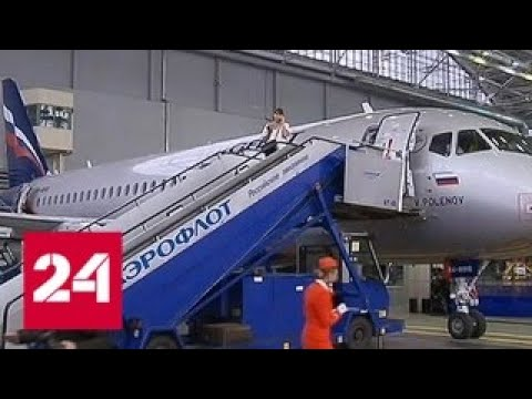 Аэрофлот получил пятидесятый Superjet 100 - Россия 24