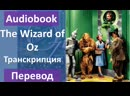 The Wizard of Oz Beginner level