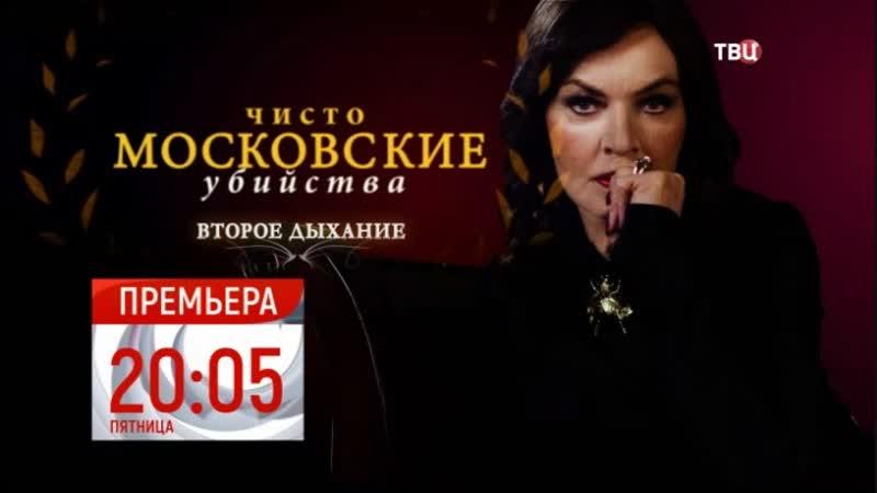 Второе дыхание. Чисто московские убийства