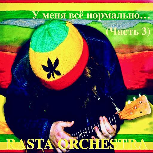 Rasta Orchestra альбом У меня всё нормально... (Часть 3)