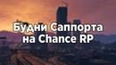Будни Саппорта Chance RP