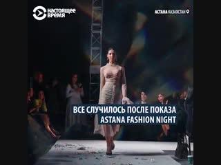 Динагул – модель из Астаны. На показе она прошла в платье с верхом, не скрывающим грудь, а когда увидел ее парень, избил девушку