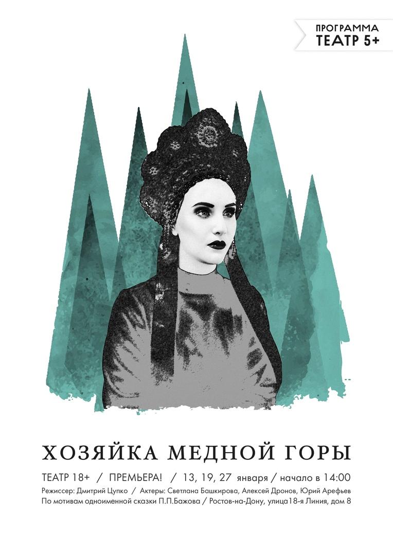 Афиша Хозяйка Медной горы / Премьера в Театре 18+