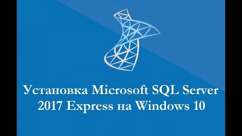 Установка Microsoft SQL Server 2017 Express на Windows 10
