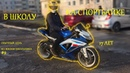 ОБЫЧНЫЙ ДЕНЬ ИЗ ЖИЗНИ ШКОЛЬНИКА 2 СПОРТБАЙК В 17 ЛЕТ Suzuki GSX-R600 k9 Yamaha YBR-125