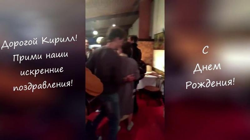 Душевное поздравление Кирилла Пирогова с днем рождения в стиле Фоменок
