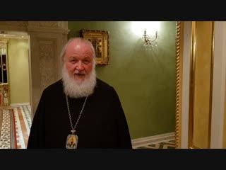 Святейший Патриарх Кирилл поблагодарил всех за поздравления в День его рождения