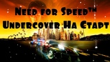 Need for Speed Undercover На Старт