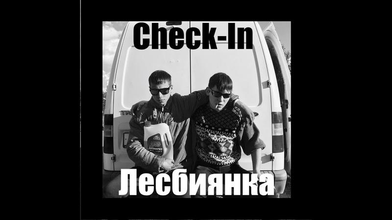 Check-In - Лесбиянка