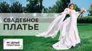 Изумительное свадебное платье Ольги из кружева с расклешенной юбкой шлейфом и съемными рукавами