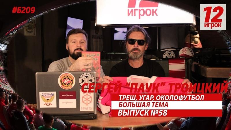 12 игрок БТ Треш угар и околофутбол Сергей Паук Троицкий Выпуск №58