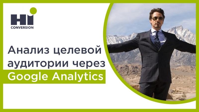 Анализ целевой аудитории через Google Analytics