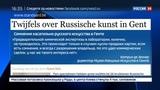 Новости на Россия 24 Европейские эксперты усомнились в подлинности картин русских авангардистов в музее Гента