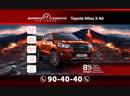 Чип тюнинг Toyota Hilux 2.4d⠀