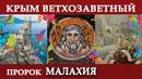 Крым ВЕТХОЗАВЕТНЫЙ Пророк МАЛАХИЯ AISPIK aispik айспик